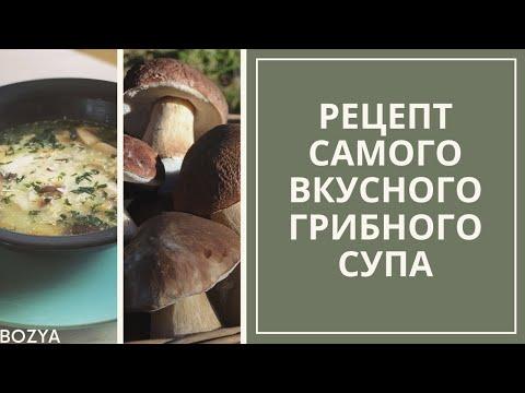 Грибной суп. Как приготовить грибной суп. Суп из замороженных грибов.