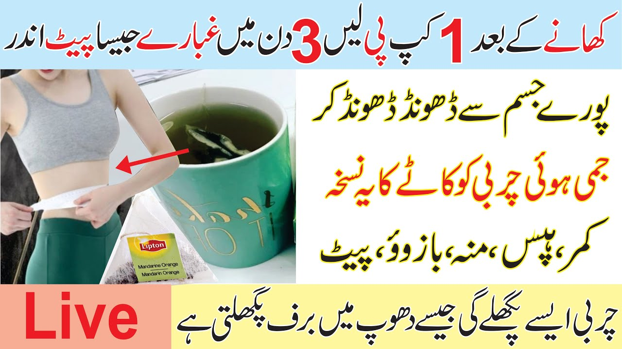 Just Boil 2 Ingredients & Drink This Before Bedtime and Loss Weight Overnight! Wazan km krne ka trka