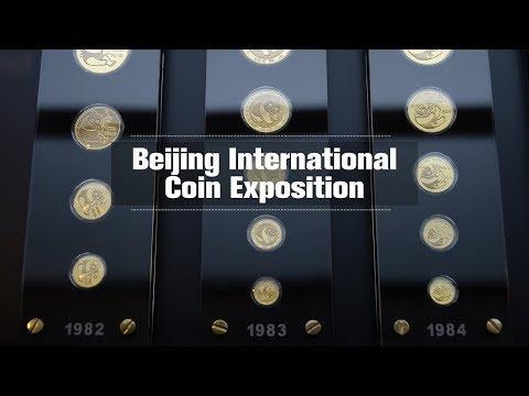 Live: Beijing International Coin Exposition 2018中国北京国际钱币博览会