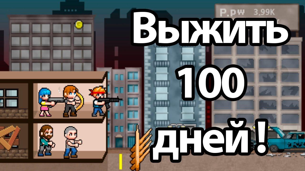 ігри выжить 100 дней