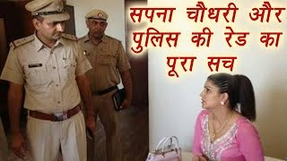 Sapna Chaudhary arrested during police raid? Here the real Story | वनइंडिया हिंदी