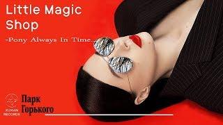 Смотреть клип Little Magic Shop - Pony Always In Time