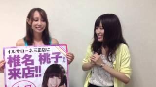 【イルサローネ三田店】 椎名桃子さんがイルサローネを盛り上げに来てく...