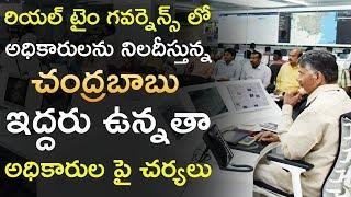 రియల్ టైం గవర్నెన్స్ లో అధికారులను నిలదీస్తున్న చంద్రబాబు | Cm ChandraBabu Naidu | Telugu Insider