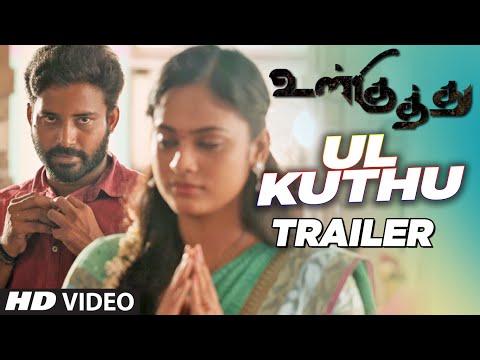 Ul Kuthu Trailer || Ul Kuthu || Dinesh, Nandhitha, Bala Saravanan || Tamil Songs 2016