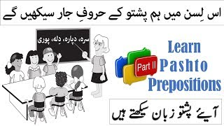 Lesson 75 - Pashto Preposition Part 2 in Urdu || Pashto Grammar Rules || Pashto Haroof e Jaar