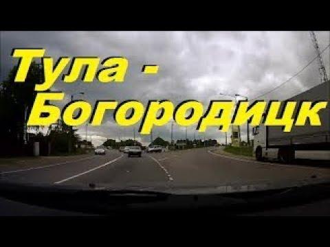Дорога Тула - Богородицк, через Киреевск.