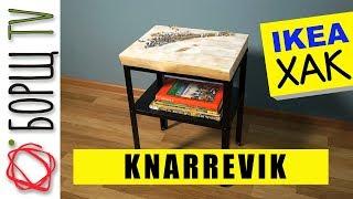 Новая столешница прикроватного столика KNARREVIK | IKEA HACK