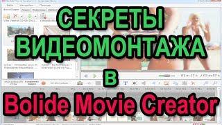 🎞️ Bolide Movie Creator: Секреты видеомонтажа в программе 🔥