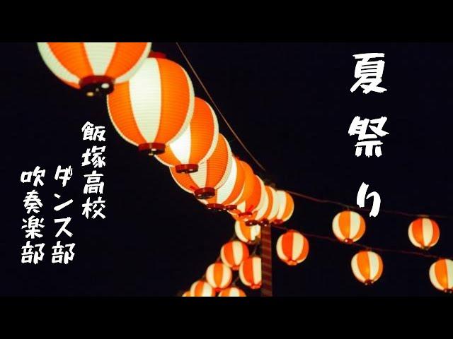 【Whiteberry】夏祭り【飯塚高校高校吹奏楽部・ダンス部 】