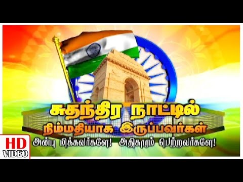 Love or Power ? Independence Day Special Leoni Pattimandram - Full Episode