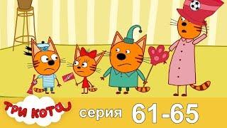 Три кота | Сборник | Серия 61 - 65