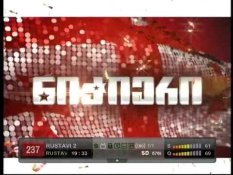 Телеканал Rustavi 2 ( Грузия )