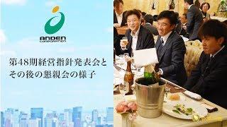 第48期経営指針発表会の様子/株式会社アンデン|あいち企業図鑑 thumbnail