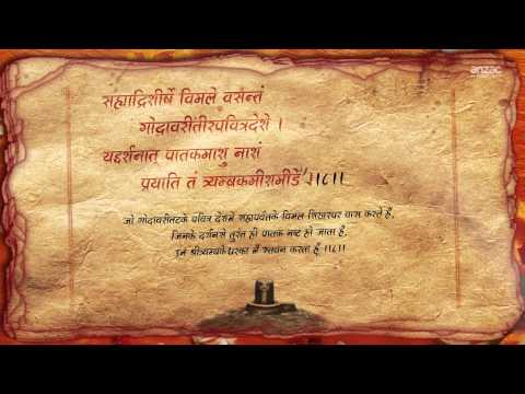 Dwadasha Jyotirlinga Stotram ( Lyrics & Meaning ) HD