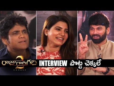 Raju Gari Gadhi 2 Team Special Interview | Super Fun | Nagarjuna | Samantha Akkineni | TFPC