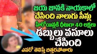 చేసింది నాలుగు సీన్లు..40లక్షలు వసూల్ | Vani Vishwanath Remuneration for Jaya Janaki Nayaka Movie