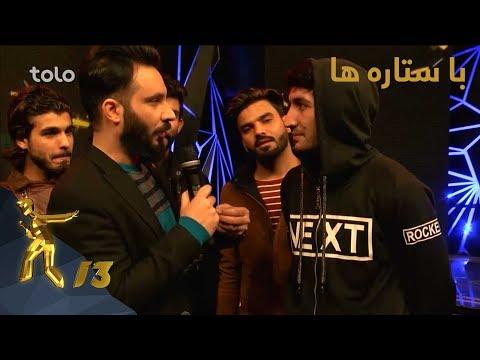 Afghan Star Season 13 - Ba Setara Ha - Ep 01 / فصل سیزدهم ستاره افغان - با ستاره ها  - قسمت ۰۱