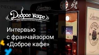 Франшиза кофе(http://www.beboss.ru/journal/franchise/news/2830 Автомат, который умеет делать вкусный кофе и приносить прибыль! Где такой взять?..., 2015-12-09T13:28:43.000Z)