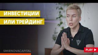 Инвестиции или трейдинг? Заработок и риски // Наталья Смирнова