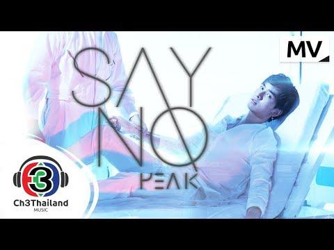 Say No   กองทัพ พีค   Official MV