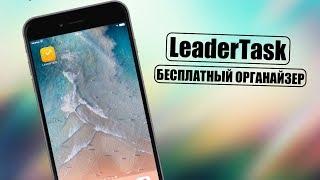 лучший бесплатный органайзер! LeaderTask на iPhone!
