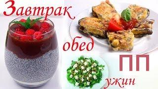 ДИЕТИЧЕСКИЙ /Завтрак, обед и ужин №2 // ПП и ЗОЖ /  кулинарный масло спрей