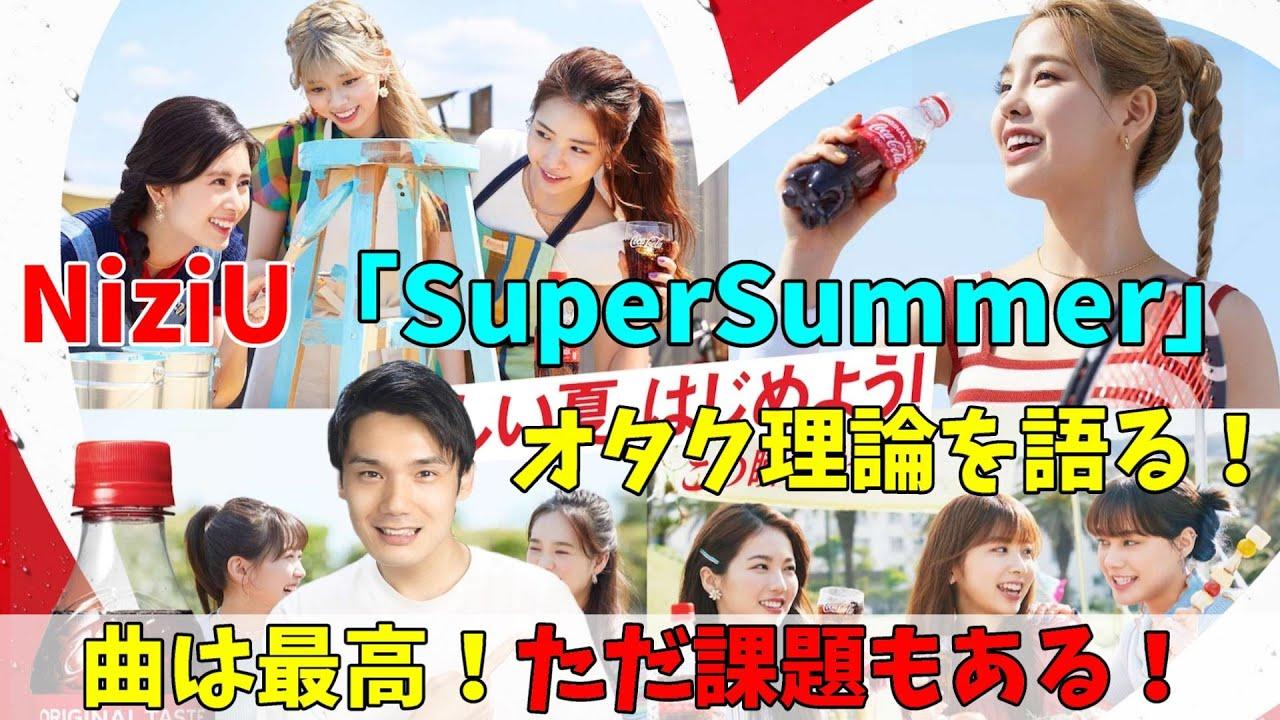 【個人的見解】NiziU「SuperSummer」コカ・コーラ新CMについて色々語る!