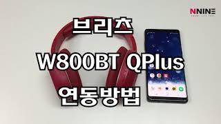 브리츠 W800BT Qplus 블루투스 헤드셋 연동방법