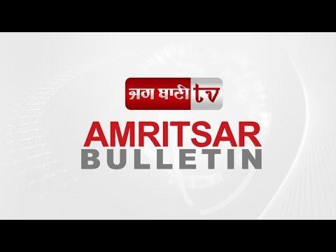 Amritsar Bulletin : ਸਾਬਕਾ ਸਰਪੰਚ ਦਾ ਕਤਲ,ਧੜ ਤੋਂ ਵੱਖ ਕੀਤੀ ਗਰਦਨ