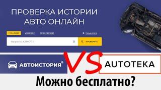 Автоистория - проверка автомобиля по VIN  Проверка авто при покупке по госномеру и VIN.