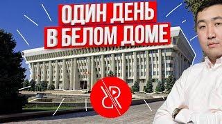 День в Жогорку Кенеш 2019. Депутаты КР Бишкек