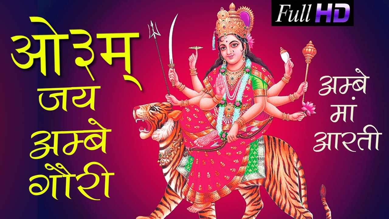 Image result for ओम जय अम्बे गौरी