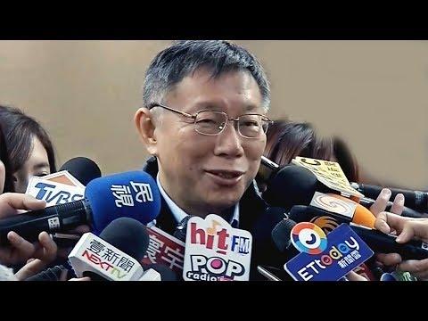 20190212 台北市長柯文哲 阿北談時事