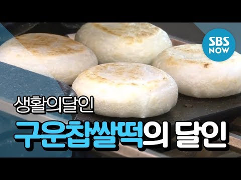 SBS [생활의달인] - 구운 찹쌀떡의 달인 / 'Little Big Masters' Review