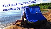 Тент для лодки ПВХ своими руками - YouTube