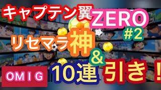 【OMIG】キャプテン翼 ZERO #2 リセマラ&10連!神引き降臨!