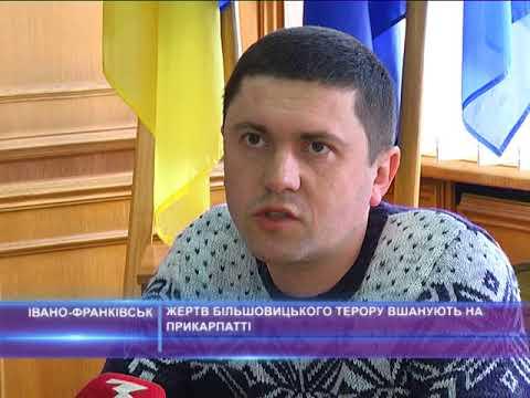 Жертв більшовицького терору вшанують на Прикарпатті
