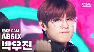 [페이스캠4K] AB6IX 박우진 '답을 줘' (AB6IX PARK WOO JIN 'THE ANSWER' FaceCam)│@SBS Inkigayo_2020.7.19