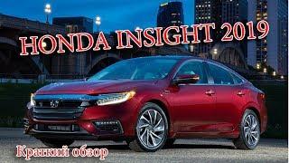 Авто Новости- Honda Insight 2019 – Третье Поколение Гибрида Хонда Инсайт
