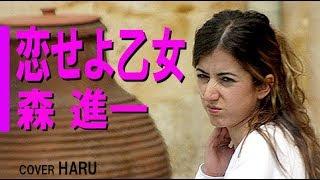 「恋せよ乙女」森進一 cover HARU