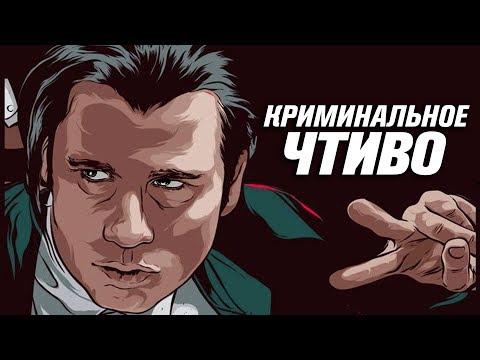 Винсент Вега - худший киллер в истории кино