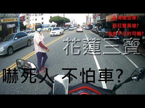 花蓮三寶-EP2