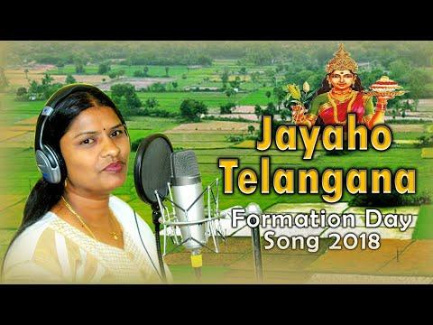 Jayaho Telangana Formation Day Song 2018 Telu Vijaya song జయహో తెలంగాణ ఫార్మేషన్ డే సాంగ్ తేలు విజయ
