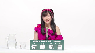 AKB48 49thシングル 選抜総選挙 アピールコメント AKB48 チーム4所属 佐...