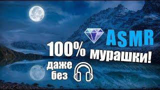 Download АСМР ASMR Супер-релакс! Целый час неразборчивого шепота с ушка на ушко👂 Mp3 and Videos
