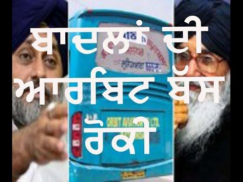#10 Punjab news- Badla di orbit roki, aap ch bgawat, vip culture, shraab theke, Dto khatam
