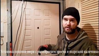 Установка входной двери с расширением проема и подрезкой наличника