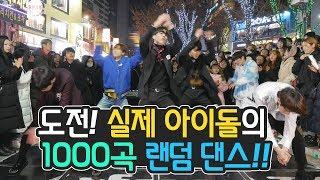 마! 할 수 있나!? 실제 아이돌의 도전 1000곡 랜덤댄스!! (춤추는곰돌:AF STARZ)