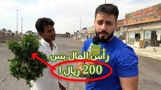 ▶ شغال 202 - دخل 2,000 ريال في نفس اليوم !